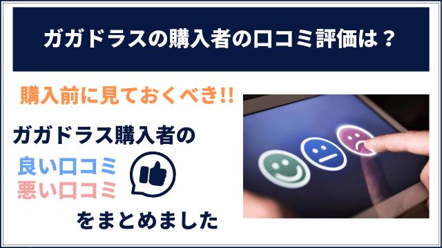 ガガドラス購入者の口コミ評判を公開!